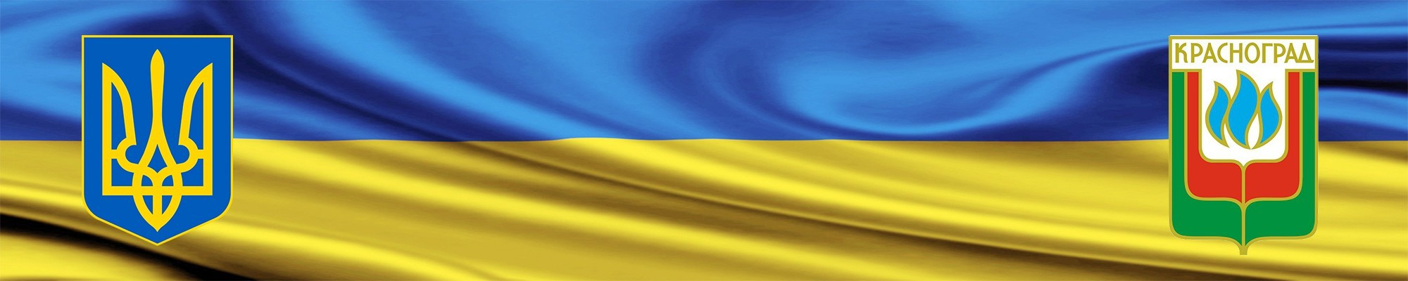 Красноградська міська рада